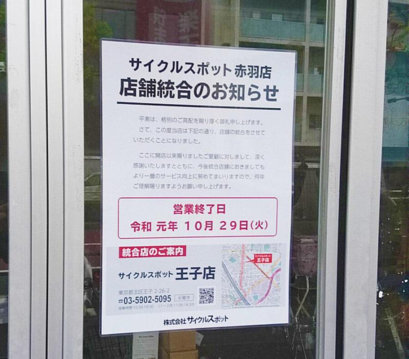 サイクルスポット赤羽店の店舗統合のお知らせの貼り紙