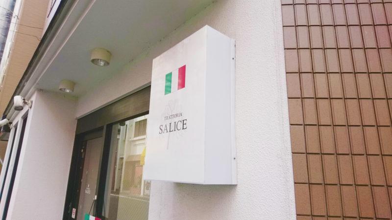 赤羽岩淵Trattoria Saliceの店舗の看板