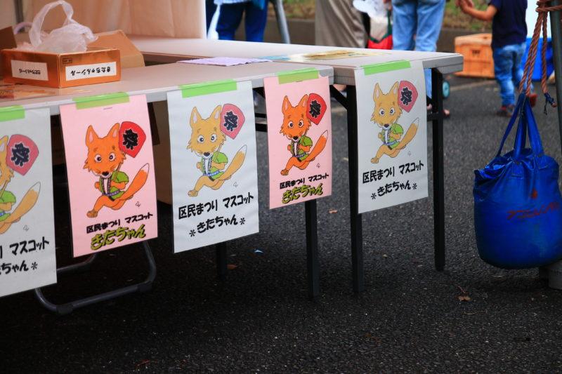 ふるさと北区区民まつりの赤羽公園会場