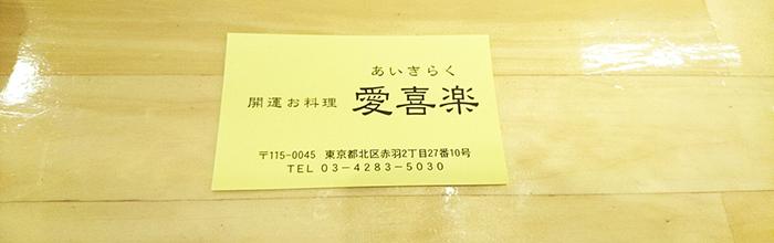 赤羽天ぷらの愛喜楽名刺