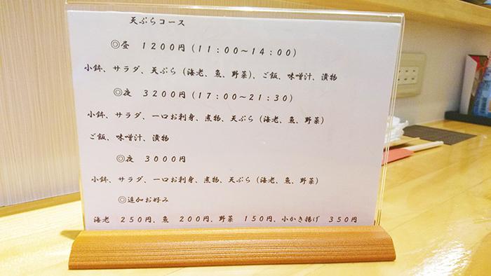 赤羽天ぷらの愛喜楽のメニュー