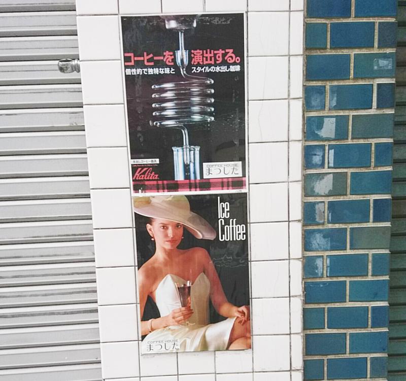 コーヒーハウスまつしたさんの柱に残っているポスター