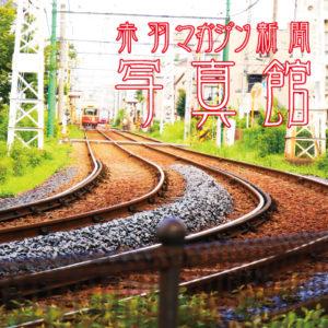 赤羽マガジン新聞写真館