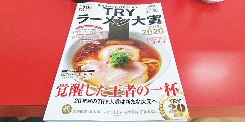 TRYラーメン大賞 2019-2020