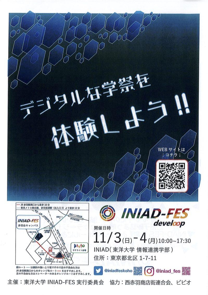 東洋大学赤羽台キャンパス大学祭 INIAD-FES