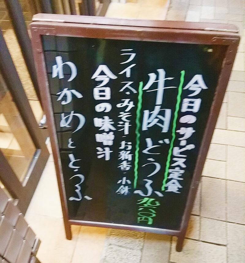 三忠食堂の今日のサービス定食の看板