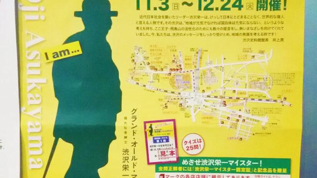 第6回渋沢栄一クイズラリー