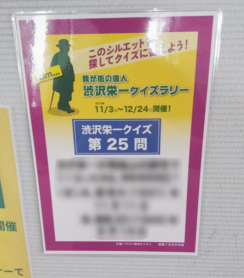 渋沢栄一クイズ