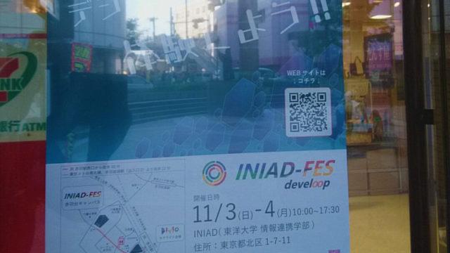 赤羽ビビオに貼られた東洋大学の学園祭のポスター