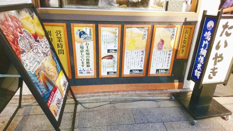 天然鯛焼の鳴門鯛焼本舗赤羽駅前店のメニュー