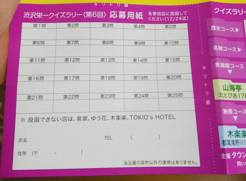 第6回渋沢栄一クイズラリーの応募用紙