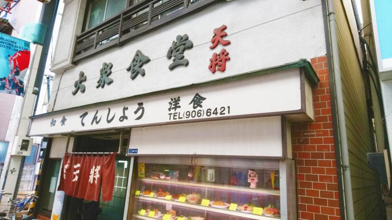 十条駅の天将食堂