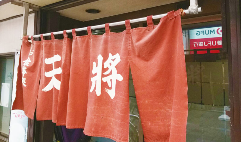十条の天将の暖簾