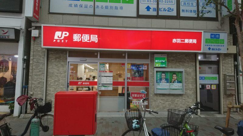 赤羽ララガーデンの郵便局