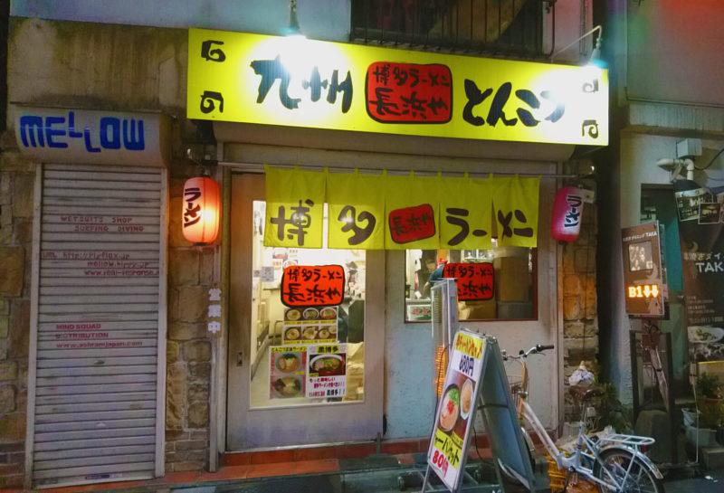 博多ラーメン長浜や東十条店