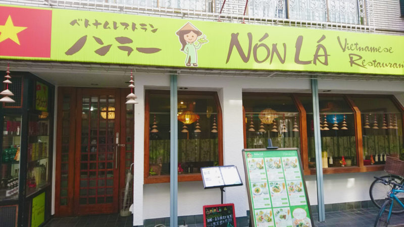 十条ベトナム料理ノンラー