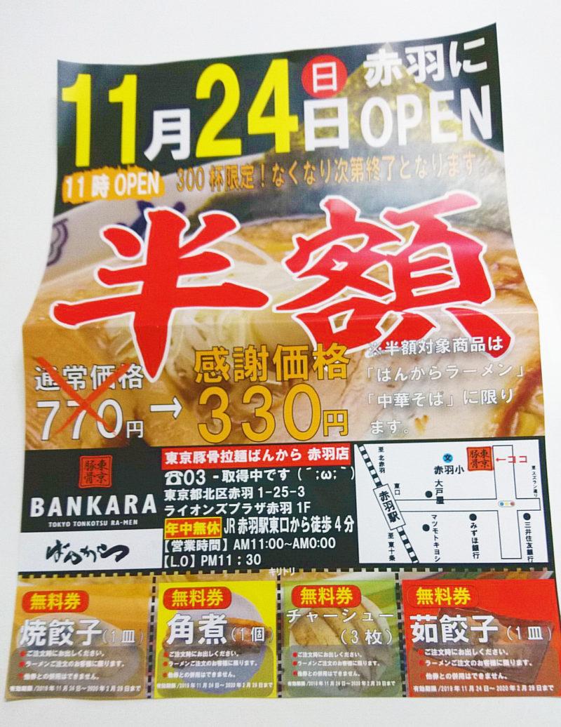 東京豚骨拉麺ばんから赤羽店ちらし