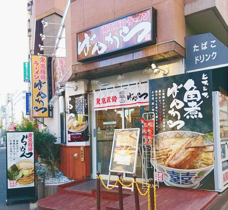 東京豚骨拉麺ばんから赤羽店
