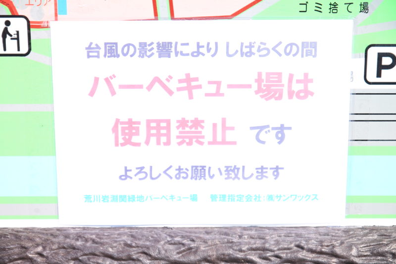 赤羽岩淵のバーベキュー場使用禁止