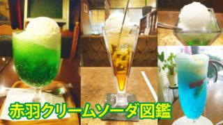 赤羽クリーム・ソーダ図鑑