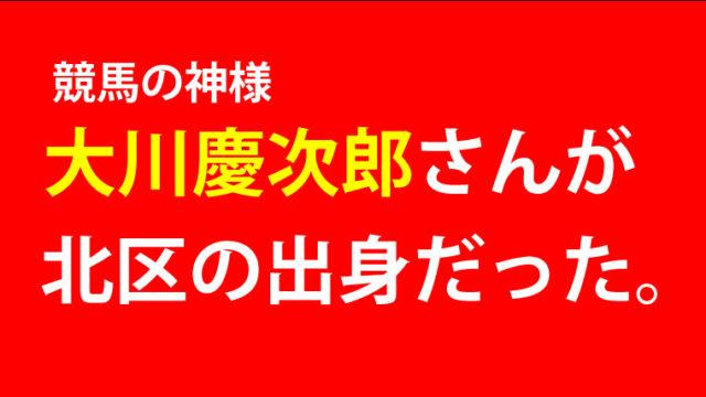 大川慶次郎