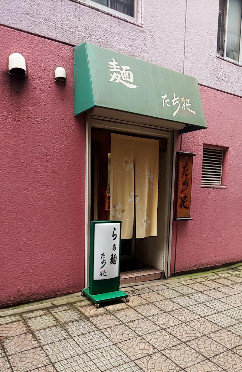 麺たち花入口