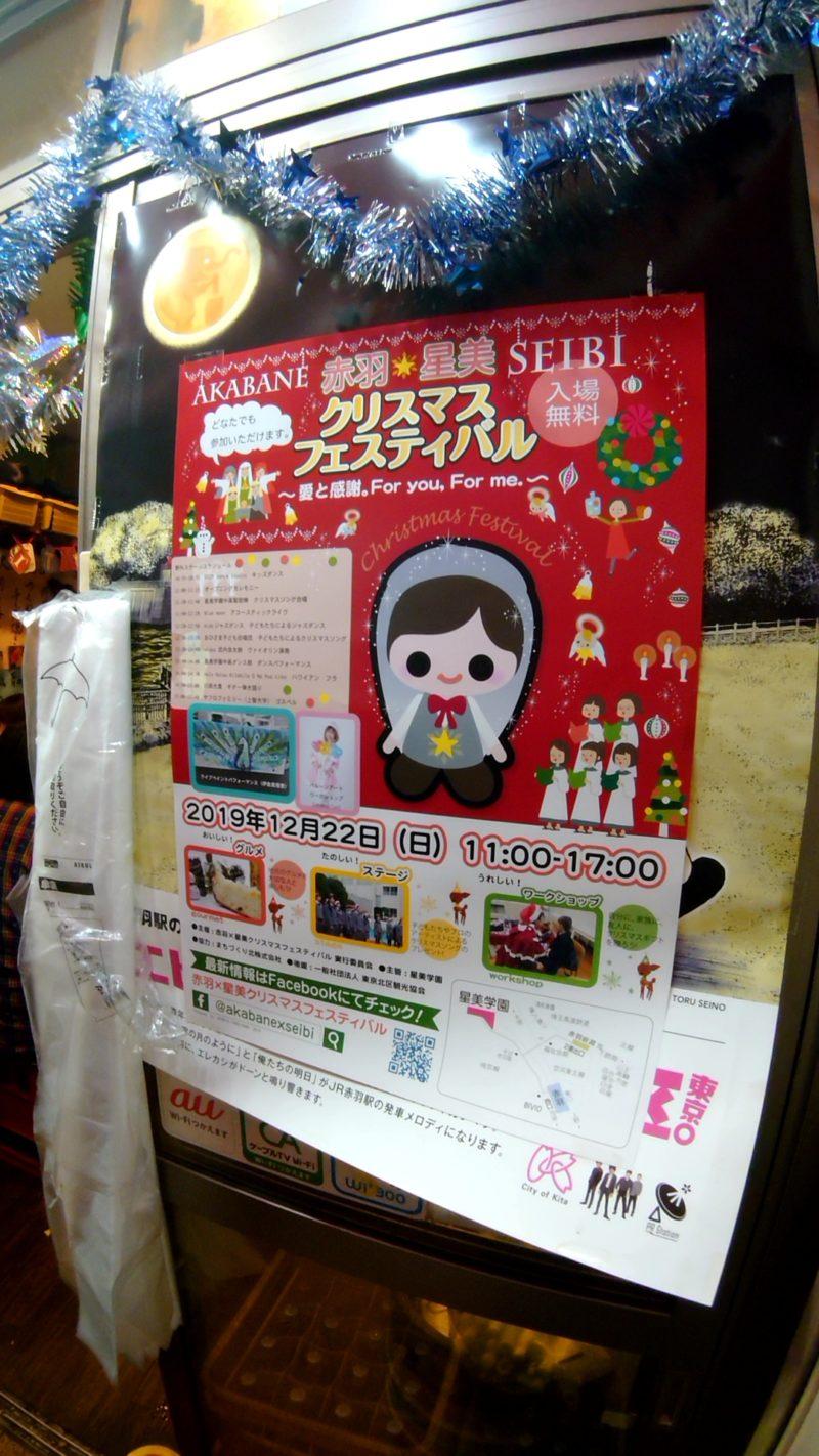 赤羽×星美クリスマスフェスティバル2019
