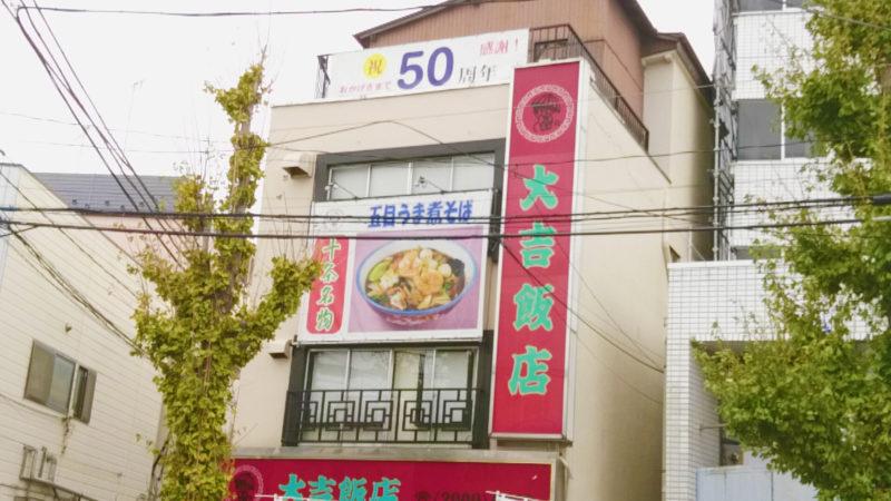 十条大吉飯店