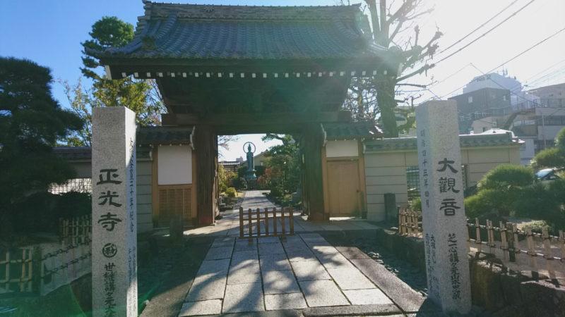 赤羽正光寺