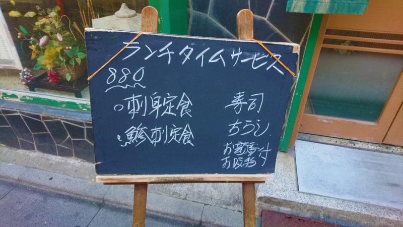 十条の竹寿司のランチメニュー