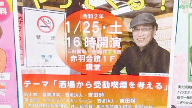 吉田類ポスター