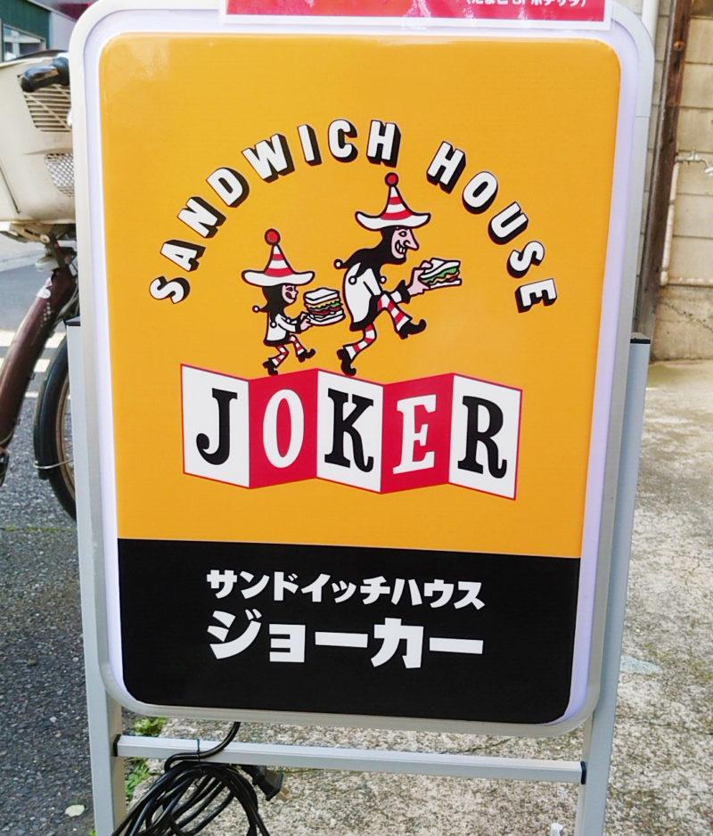 田端のサンドイッチハウスジョーカー