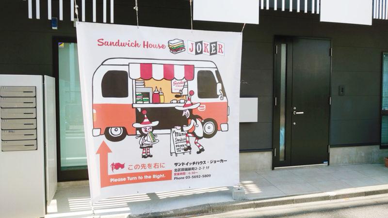 サンドイッチハウスジョーカー