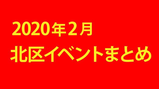 2020年2月北区イベントまとめ