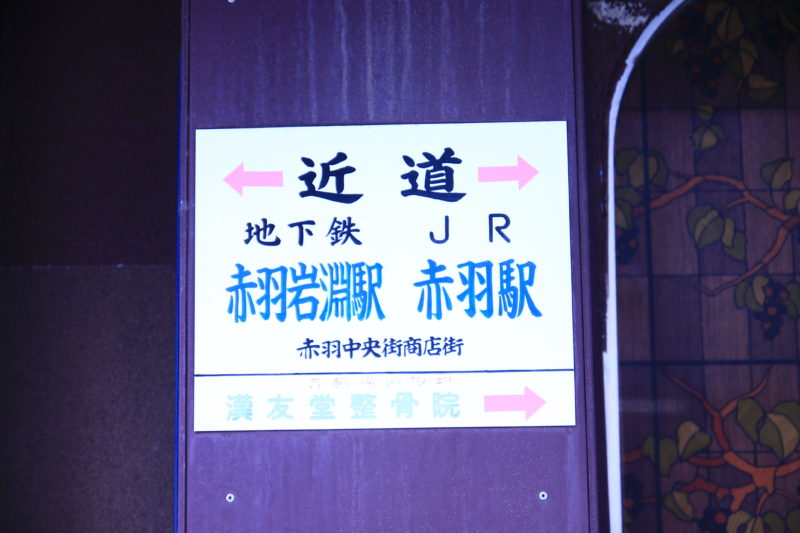 赤羽駅案内看板