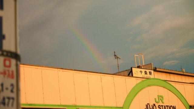 十条駅 虹