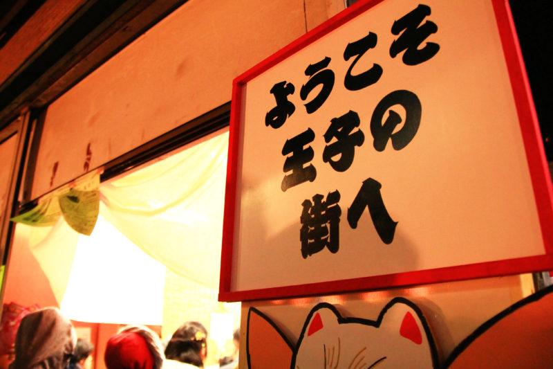狐のお面販売所