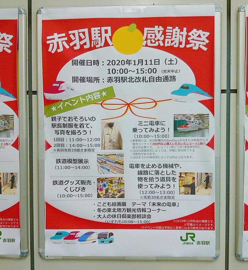 赤羽駅の感謝祭