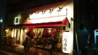 肉酒場Grill-Griller-Grillest