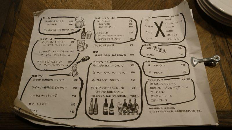 肉酒場Grill-Griller-Grillestメニュー