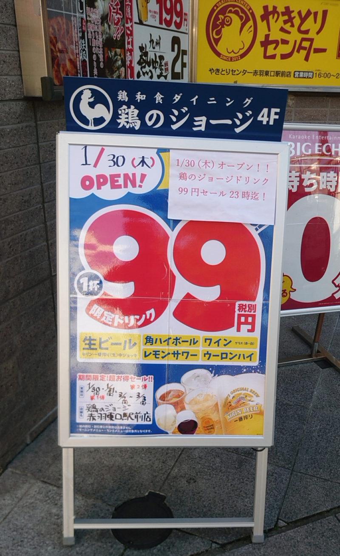 鶏のジョージ赤羽東口駅前店