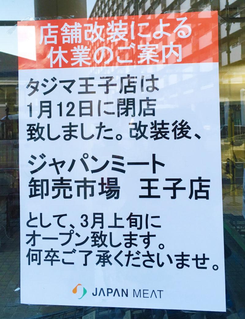 タジマ王子店