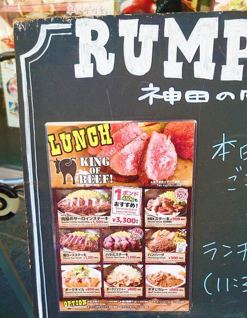 神田の肉バルRUMP CAP 赤羽店ランチメニュー