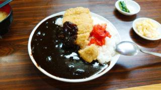 尾久よしみ食堂の黒カレー