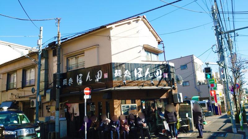 東十条の「麺処 ほん田」