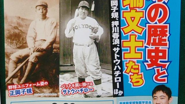 野球の歴史と田端文士たち