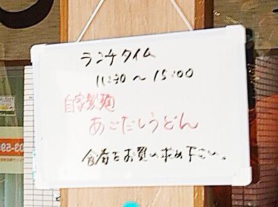 麺匠酒場ひらおランチタイム