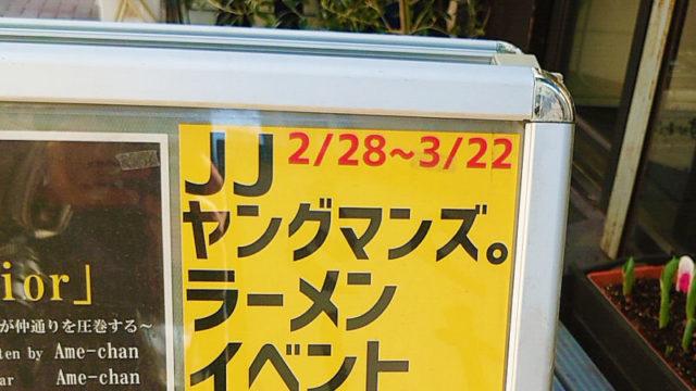 JJヤングマンズ。ラーメンイベント