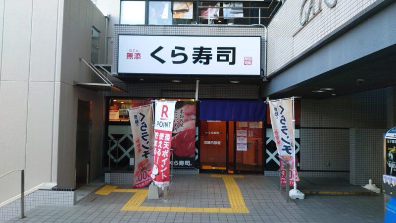 くら寿司十条店