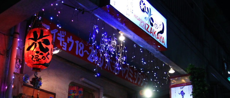 東十条 花ぼっくりの電飾